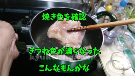 鶏肉がきつね色になるまで炒める