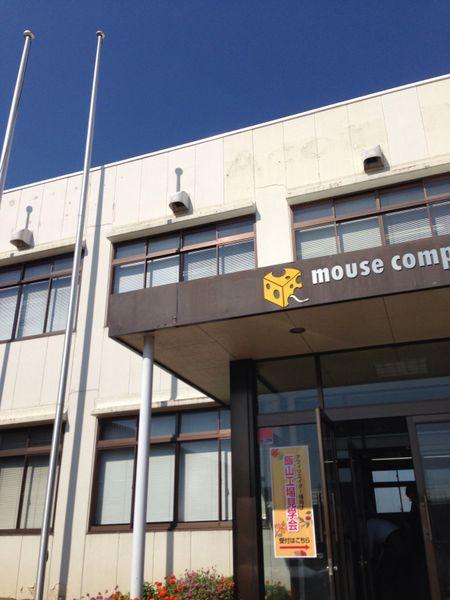 2013夏マウス飯山工場入口