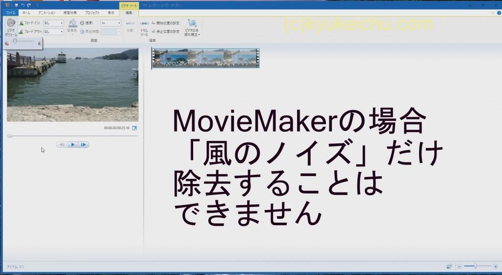 MovieMakerではノイズ除去できない