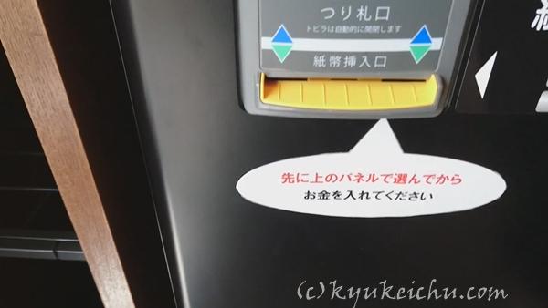 紙幣挿入口