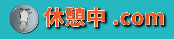 休憩中.com