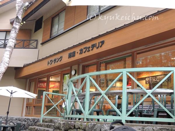 上高地トワサンクカフェ