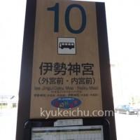 2017年5月伊勢市駅前バス停