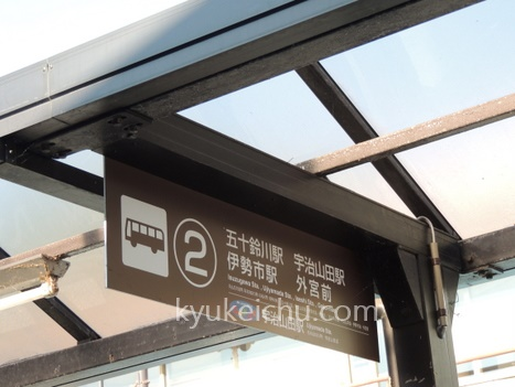 2017年5月伊勢神宮内宮前バス乗り場行先