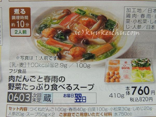 肉団子と春雨の野菜たっぷり食べるスープ