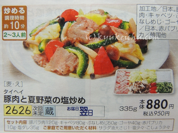 豚肉と野菜の塩炒め