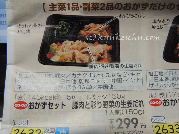 おかずセット豚肉と彩り野菜の生姜たれ