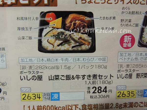 いしの屋山菜ご飯&牛すき煮セット