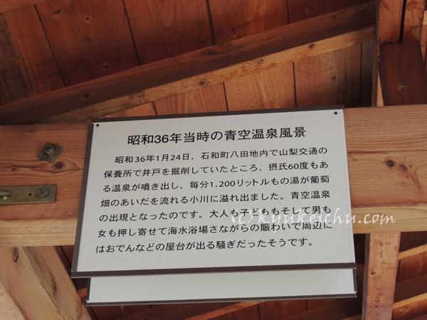 昭和36年当時の様子が書いてある