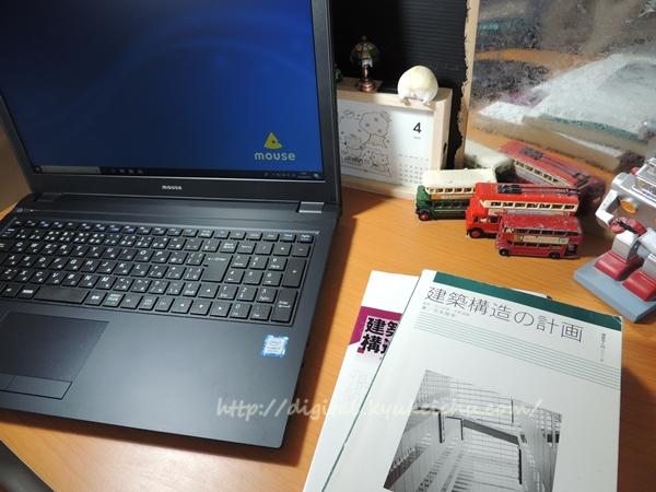 建築本とパソコン