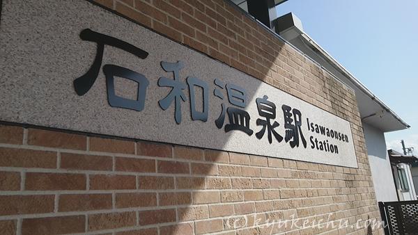 石和温泉駅ロゴ