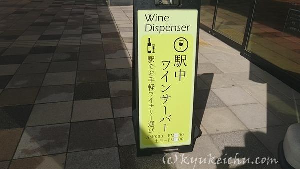 石和温泉駅のワインバー
