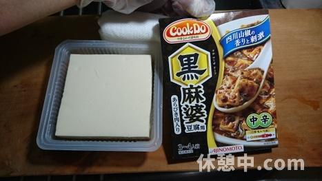 豆腐と調味料